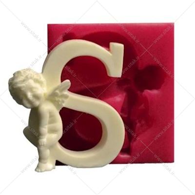 قالب فوندانت حروف فرشته حرف S