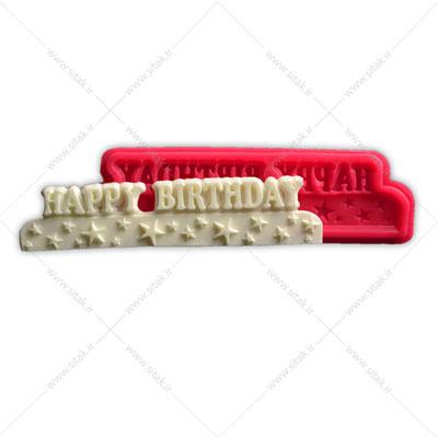 قالب فوندانت تولدت مبارک