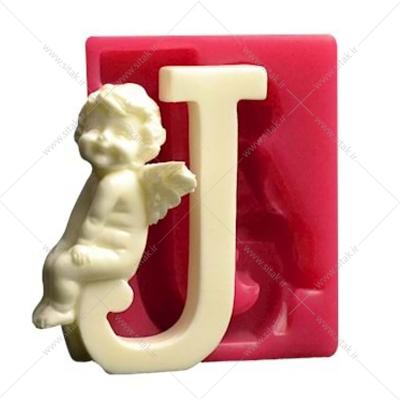 قالب فوندانت حروف فرشته حرف J
